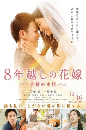 8 Năm Hẹn Ước